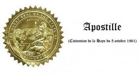 Апостиль